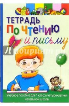 Штец А. А. Тетрадь по чтению и письму: Учебное пособие для 1 класса 4-хлетней начальной школы