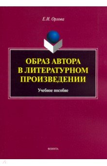 Образ автора в литературном произведении. Учебное пособие