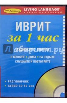 За 1 час Иврит (книга + CD)