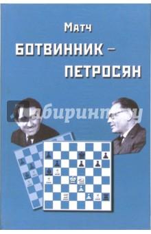 Ботвинник И.Ю. Матч на первенство мира  Ботвинник - Петросян