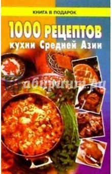 1000 рецептов кухни Средней Азии