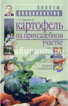 Карманов Сергей Картофель на приусадебном участке
