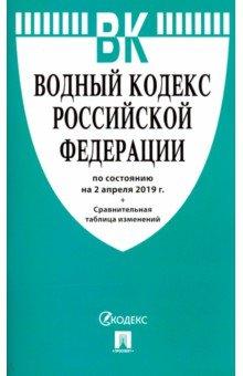 Водный кодекс РФ на 02. 04. 19