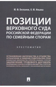 Позиции Верховного Суда Российской Федерации по семейным спорам. Хрестоматия