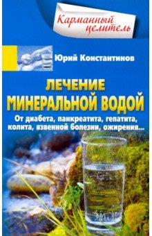 Лечение минеральной водой. От диабета, панкреатита, язвенной болезни, ожирения...