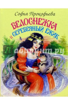 Прокофьева Софья Леонидовна Белоснежка и серебряный ежик