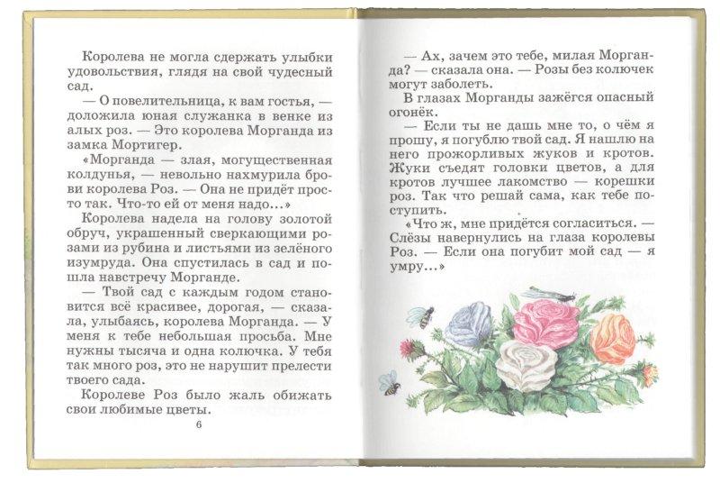 Иллюстрация 1 из 4 для Белоснежка и серебряный ежик - Софья Прокофьева   Лабиринт - книги. Источник: Лабиринт