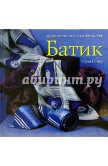 Батик: современный подход к традиционному искусству росписи тканей. Практическое руководство