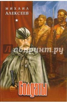 Алексеев Михаил Александрович Солдаты: Роман