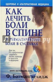 Батмангхелидж Ферейдун Как лечить боли в спине и ревматические боли в суставах