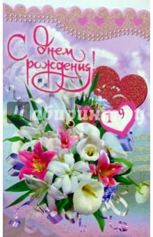 3КТ-101/День рождения/открытка-вырубка двойная
