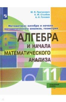 Алгебра и начало математического анализа. 11 класс. Углублённый уровень