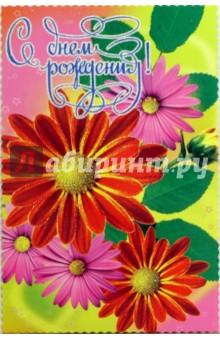 6Т-115/День рождения/открытка-вырубка