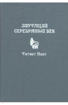 Звучащий Серебряный век. Читает поэт (+ CD)