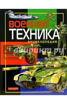 Военная техника: Научно-популярное издание для детей