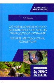 Основы комплексного мониторинга ресурсов природопользования. Теория, методология, концепция