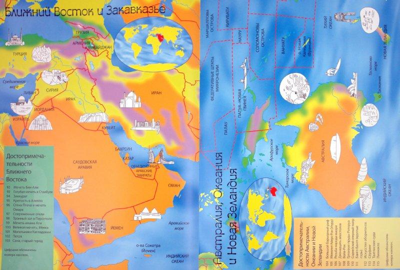 Иллюстрация 1 из 4 для Страны мира. Атлас с наклейками | Лабиринт - книги. Источник: Лабиринт
