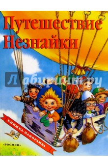 Носов Николай Николаевич Путешествие Незнайки