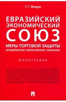 Евразийский экономический союз. Меры торговой защиты: антидемпинговые, компенсационные, специальные