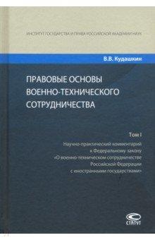 Правовые основы военно-технического сотрудничества. В 3-х томах. Том I