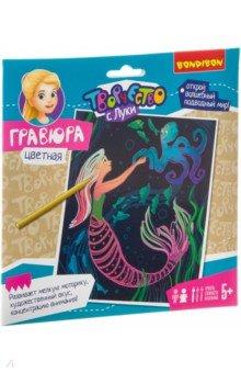 """Гравюра цветная """"Волшебный подводный мир!""""(ВВ 3468)"""