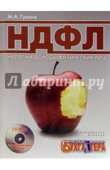 Гулина Марина Анатольевна НДФЛ. Налог на доходы физических лиц (журнал+CD)