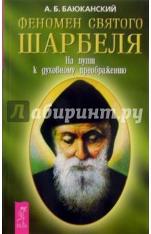Баюканский Анатолий Борисович Феномен святого Шарбеля. На пути к духовному преображению
