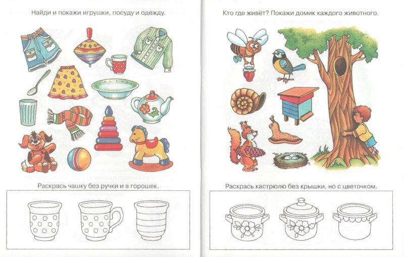 Иллюстрация 1 из 14 для Задачки для ума. 3-4 года - Ольга Земцова | Лабиринт - книги. Источник: Лабиринт