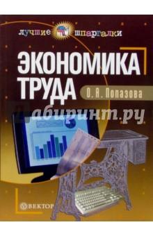 Попазова О.А. Экономика труда: Учебное пособие