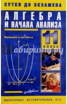 Алгебра и начала анализа. 11кл: Готовые ответы на экзаменационные вопросы