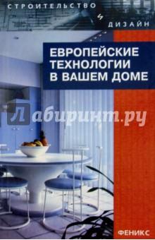 Европейские технологии в вашем доме