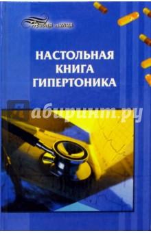 Максимук Анна Михайловна Настольная книга гипертоника
