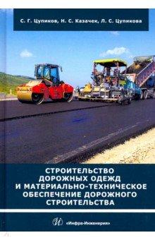 Строительство дорожных одежд и материально-техническое обеспечение дорожного строительства. Уч. пос.
