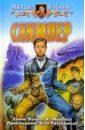 Слимпер: Фантастический роман