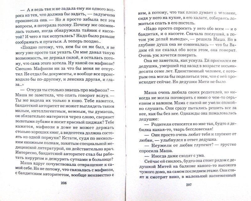 Иллюстрация 1 из 17 для Чеченская марионетка, или Продажные твари - Полина Дашкова | Лабиринт - книги. Источник: Лабиринт