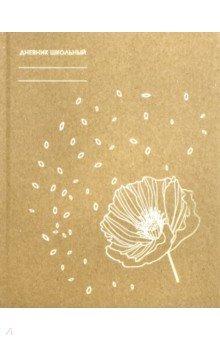 """Дневник школьный """"Изящный цветок"""" (А 5, 48 листов, твердый переплет) (ДСФ 194801)"""