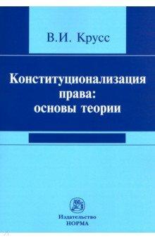 Конституционализация права. Основы теории
