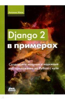 Django 2 в примерах
