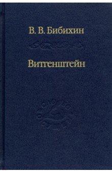Витгенштейн. Лекции и семинары 1994-1996 годов