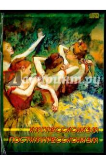 Импрессионизм. Постимпрессионизм (CDpc)Другое<br>В 70-х годах XIX века Франция, а затем и вся Европа были поражены новым необыкновенным направлением в живописи - импрессионизмом. Это течение радикально изменило лицо европейского искусства. Художники не боялись использовать яркие краски, необычные цветовые сочетания; они обращали особое внимание на игру света и тени.<br>Новая техника соответствовала главной цели импрессионистов - перенести на холст очарование момента. После картин Моне, Ренуара, Сислея; Гогена мы совсем другими глазами смотрим на мир.<br>Второе,   исправленное   и   расширенное   издание   электронного  альбома   Импрессионизм.   На  диске представлены живопись, гравюра и рисунок. В собрание включены работы русских импрессионистов и постимпрессионистов, значительно расширены разделы, посвященные Дега и Ван Гогу, представлены малоизвестные в России произведения Моризо, Кэссет, Прендергаста.<br>НОВЫЕ ПРИЛОЖЕНИЯ:<br>Классический труд Джона Ревалда История импрессионизма<br>Тематические галереи: Городские виды, Цветы, Мужской и женский портрет, Дети.<br>Два слайд-шоу<br>Эжен Буден, Винсент Ван Гог, Михаил Врубель, Эдуэр Вюйяр, Поль Гоген, Эдгар Дега, Шарль Добиньи, Иоган Йонгкинд, Гюстав Кайботт, Ловис Коринт, Камиль Коро, Контантин Коровин, Анри Кросс, Мэри Кэссет, Эдуар Мане, Илья Машков, Клод Моне, Берта Моризо, Камиль Писсарро, Морис Прендергаст, Огюст Ренуар, Анри Руссо, Джон Сарджент, Поль Сезанн, Валентин Серов, Жорж Сера, Поль Синьяк, Альфред Сислей, Джозеф Тернер, Анри Тулуз-Лотрек, Джеймс Уистлер и др.<br>ПРОСМОТР<br>сквозной просмотр превью<br>режим альбома<br>режим слайд-шоу<br>оригинальная величина 2000x2000 пикселов<br>РЕДАКТИРОВАНИЕ   <br>встроенный редактор изображений<br>экспорт в другие редакторы<br>печать с настройкой<br>КАТАЛОГ<br>по эпохам и странам!<br>по названиям произведений<br>по именам художников<br>БАЗА ДАННЫХ<br>с биографической информацией по<br>с каталожной информацией по произведениям         <br>полнотекстовый поиск по ба