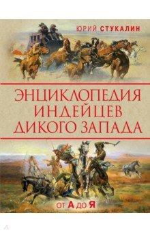 Энциклопедия индейцев Дикого Запада от A до Я
