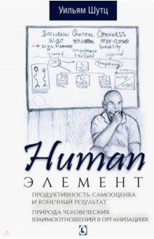 Human Элемент. Продуктивность, самооценка и конечный результат. Природа человеческих взаимоотношений