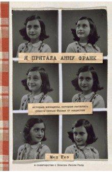 Я прятала Анну Франк. История женщины, которая пыталась спасти семью Франк от нацистов