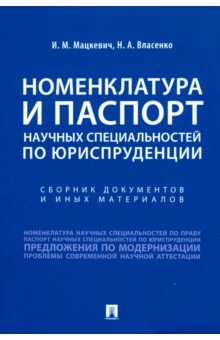 Номенклатура и Паспорт научных специальностей по юриспруденции
