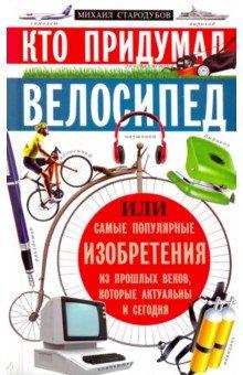 Кто придумал велосипед, или самые популярные изобретения из прошлых веков, которые акт. и сегодня