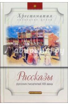 Рассказы русских писателей XIX века