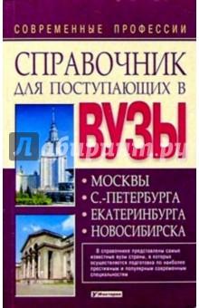 Современные профессии: справочник для поступающих в ВУЗы