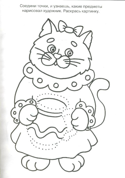 Иллюстрация 1 из 23 для Раскрасушка - познавалка (кот) | Лабиринт - книги. Источник: Лабиринт