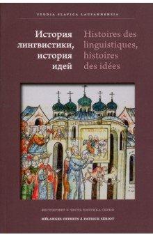 История лингвистики, история идей. Фестшрифт в честь Патрика Серио