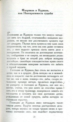 Иллюстрация 1 из 8 для Окстьерн, или Несчастья либертинажа. Новеллы, драма - Маркиз де Сад | Лабиринт - книги. Источник: Лабиринт